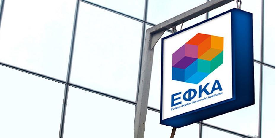ΕΦΚΑ: Πίστωση Τραπεζικών Λογαριασμών με ποσό επιστροφής από εκκαθάριση εισφορών έτους 2017